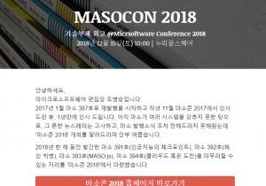 masocon2018_email